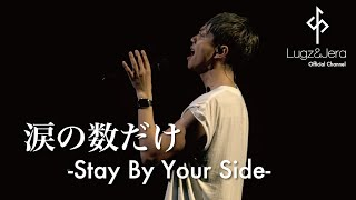 "Lugz&Jera (ラグズ・アンド・ジェラ) / 「涙の数だけ-Stay By Your Side- (Acoustic) 」 from LIVE DVD ""One man LIVE 2018"""