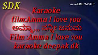 Amma nanni januma karaoke song Kannada video