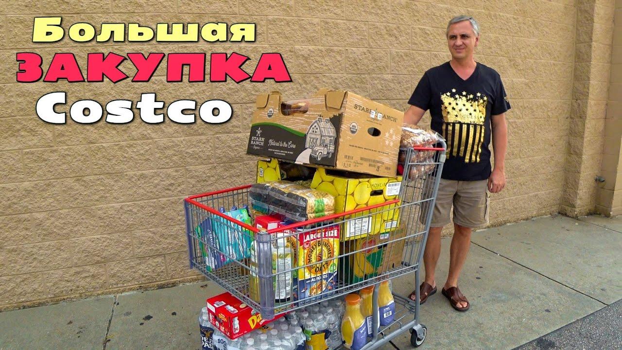 Покупки в Костко на $535 / Закупка продуктов на месяц в Costco / Шоппинг для нового дома / США влог