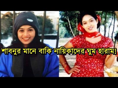 শাবনুর এর মা একি নতুন খবর দিলেন!   বাকি নায়িকাদের ঘুম হারাম!!   Shabnur Latest News 2017