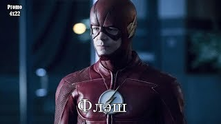 Флэш 4 сезон 22 серия - Промо с русскими субтитрами // The Flash 4x22 Promo