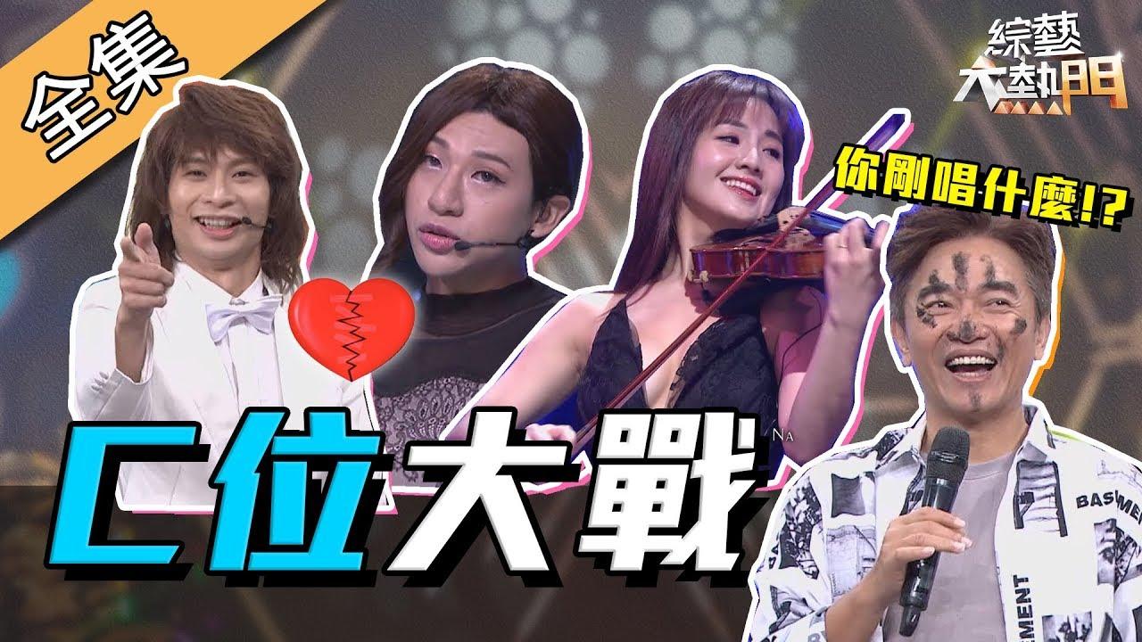 綜藝大熱門 20190625