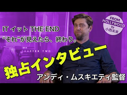 「IT イット」監督、ハリウッド実写版「進撃の巨人」「超時空要塞マクロス」製作を断言!