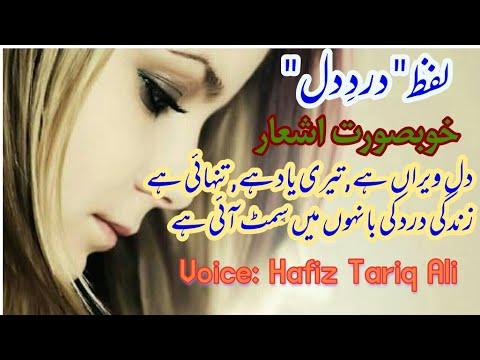 Dard E Dil 2 Lines Best Poetry|Latest Poetry Ever|Part-124|Urdu/Hindi Sad Poetry|By Hafiz Tariq Ali|