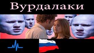 Дешёвый Обзор - Вурдалаки 2017 (без спойлеров)