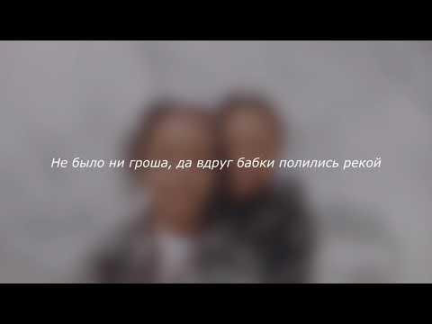 A$AP Rocky - Praise The Lord (Da Shine) ft. Skepta ( rus lyrics / перевод )