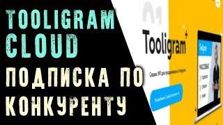Настройка подписки по конкуренту в Tooligram Cloud. Облачный Тулиграм Клауд