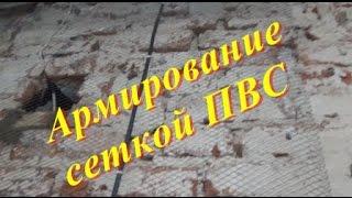 Армирование стен под штукатурку ЦПС сеткой ПВС.(, 2016-10-02T17:25:39.000Z)