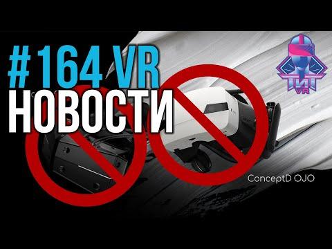 VR за Неделю #164 - Слухи PSVR2 и Дата Half-Life: Alyx