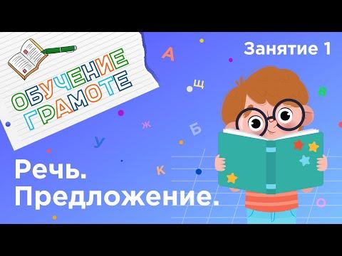 Видео уроки по обучению грамоте дошкольников