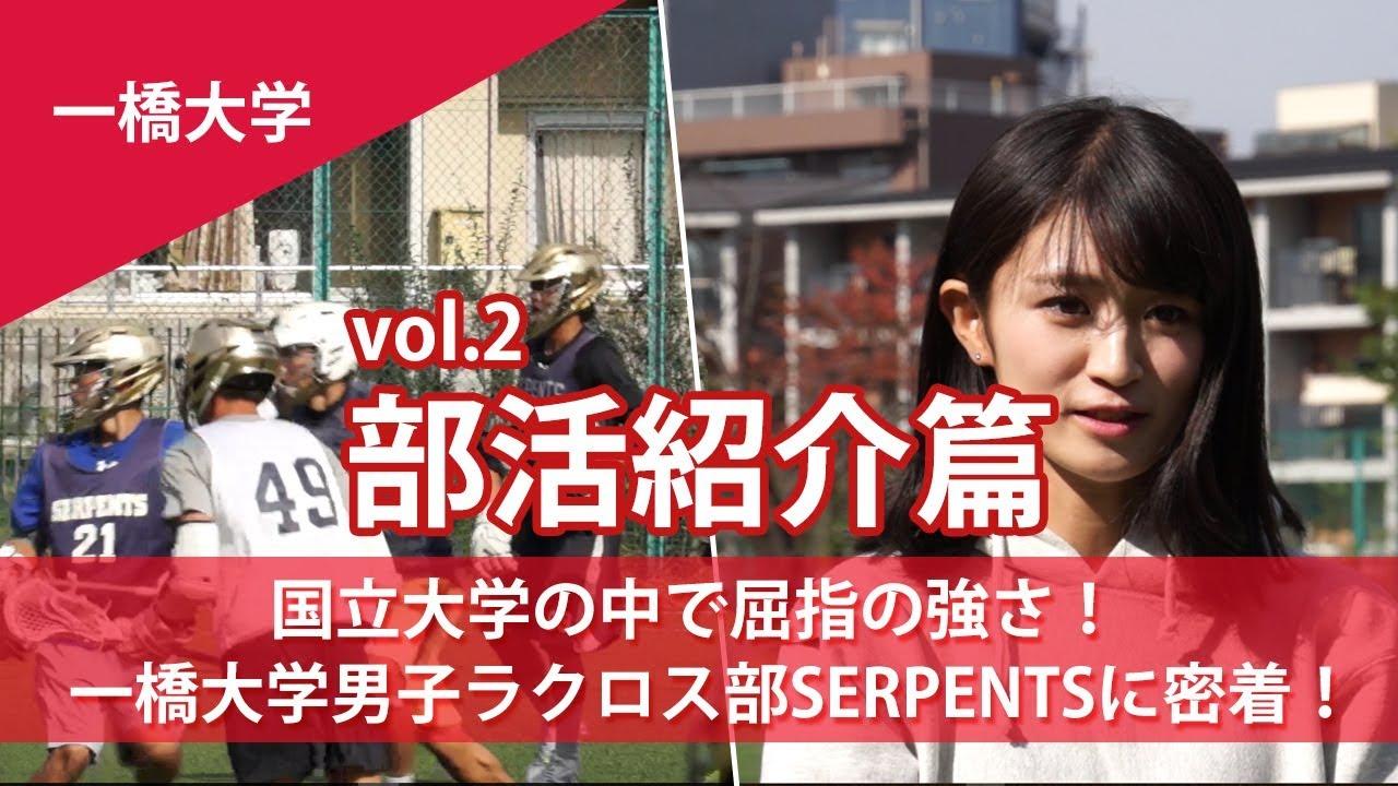 一橋大学 男子ラクロス部「SERPENTS」を特集!