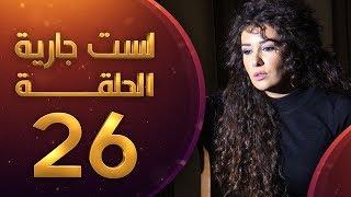 مسلسل لست جارية الحلقة 26 السادسة والعشرون | HD - Lastu Jariya Ep 26