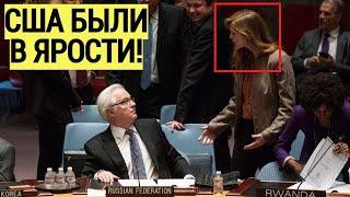 ВЕЛИКИЙ ДИПЛОМАТ! Запад был в УЖАСЕ от заявлений Чуркина в ООН