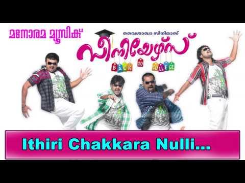 Ithiri chakkara nulli   Seniors