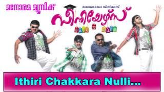Ithiri chakkara nulli | Seniors