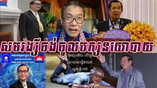 Mr. Khan sovan-Sam Rainsy want to be a politician in Cambodia again, Khmer news today, Breaking news