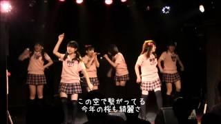 2014年3月1日 ポートメッセ名古屋にて初披露の新曲『桜トレイン』 その...