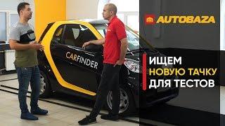 Как безопасно купить б/у автомобиль. Советы и помощь экспертов.