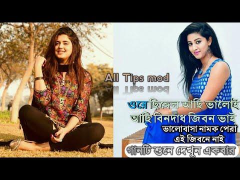সিংগেল আছি ভালোই আছি  Single Achi Valoi Achi  Bangla Lyrics  Bangla Song 2019