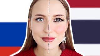 🇷🇺Русский vs Тайский Макияж 🇹🇭
