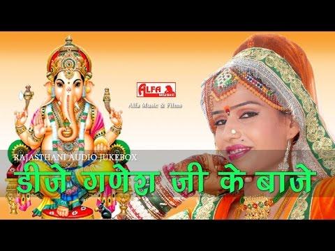DJ Ganesh Ji Ke Baje | Rajasthani Audio Jukebox | Alfa Music & Films | Marwadi Songs