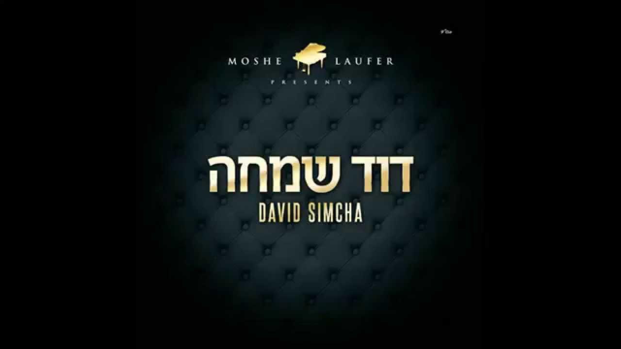 03 Elokay - David Simcha | אלוקי - דוד שמחה