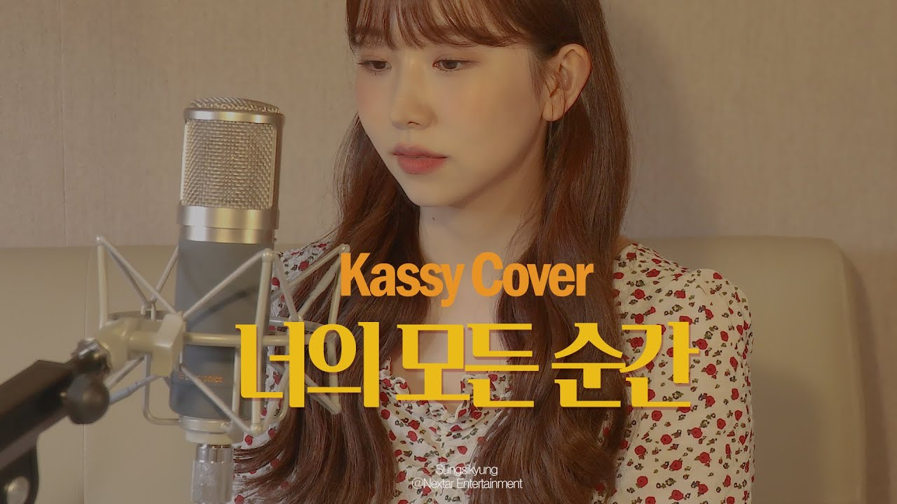 [COVER] 성시경 - 너의 모든 순간(별에서 온 그대 OST) (cover by Kassy)