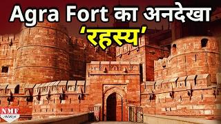 Agra Fort के ये राज़ आपको नहीं होंगे पता | Don't Miss !!!