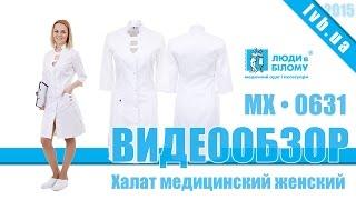 ОБЗОР на халат МХ 0631 производства компании