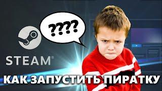ИГРА-ПИРАТКА ЗАПУСКАЕТ СТИМ??? | РЕШЕНИЕ