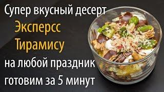 """Супер простой вкусный рецепт десерта """"Экспресс Тирамису"""". Вкусно и просто. Меню 2017"""