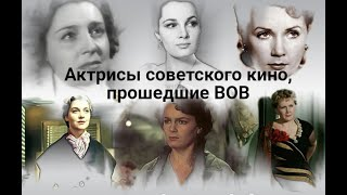 Актрисы советского кино, прошедшие ВОВ