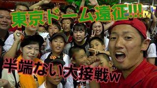 東京ドーム遠征!延長にもつれる大接戦を観戦してきました! thumbnail