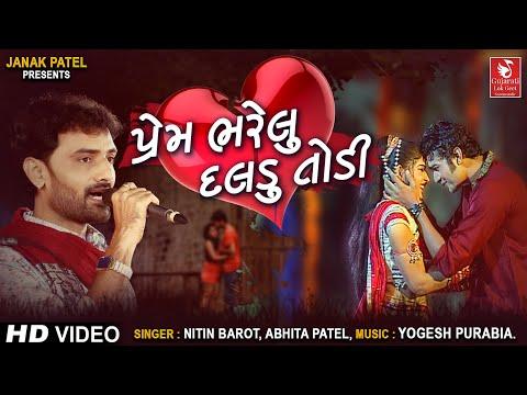 рккрлНрк░рлЗрко ркнрк░рлЗрк▓рлБркВ ркжрк▓ркбрлБркВ ркдрлЛркбрлА ? Love Sad Song I Prem Bharelu Daldu Todi I Nitin Barot I Love ? Song