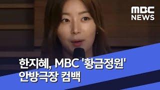 [투데이 연예톡톡] 한지혜, MBC '황금정원' 안방극장 컴백 (2019.05.14/뉴스투데이…
