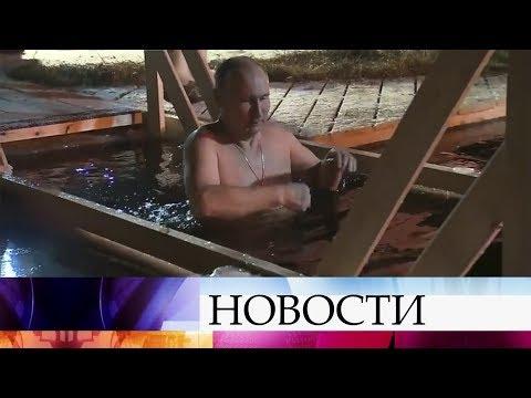 Владимир Путин принял участие в традиционных крещенских купаниях в проруби в Тверской области.