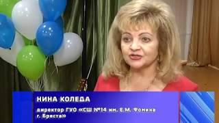 2017-10-25 г. Брест. СШ №14: закрытие Недели устойчивого развития. Новости на Буг-ТВ. #бугтв