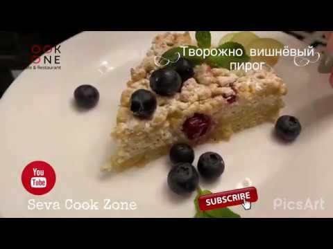 Рецепт песочного «Творожно вишнёвого» пирога