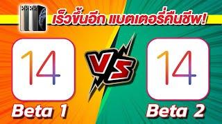iOS 14 iPhone 11 Pro Max Speed VS Battery 🔋 iOS 14 Beta 1VS iOS 14 Beta 2 | EP.287