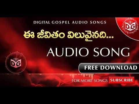Ee Jeevitham viluvainadi Audio Song || Telugu Christian Songs || CBOUI Songs, Digital Gospel