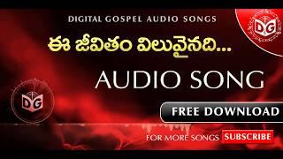 Ee Jeevitham viluvainadi Audio Song    Telugu Christian Songs    CBOUI Songs, Digital Gospel