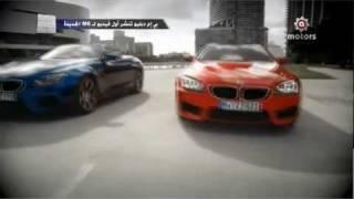 بي إم دبليو تنشر أول فيديو لـ M6 الجديدة