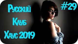 🇷🇺 РУССКИЙ КЛУБ ХАУС 2019 🔊 Русская Музыка 2019 🔊 Russian Dance 2019 🔊 Russian Music 2019 #29