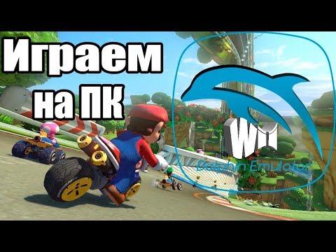 Играем в Wii на ПК. Настройка и запуск игр на эмуляторе Dolphin.