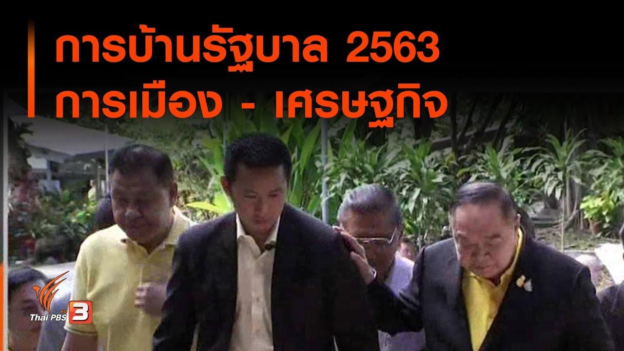 การบ้านรัฐบาล 2563 การเมือง - เศรษฐกิจ : มุม(การ)เมือง (30 ธ.ค. 62)