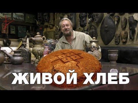 Живой русский хлеб. Традиционная еда славян. Почему хлеб всему голова. Виталий Сундаков - Продолжительность: 7:49