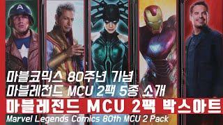 마블레전드 마블코믹스 80주년 MCU 5종 박스아트 장…