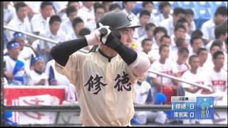 2013夏の高校野球【修徳×東京実業】東東京大会準決勝FULL