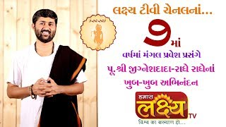 Pu Shree Jigneshdada||Radhe Radhe||Congratiulations For Lakshyatv 6th Year Completed