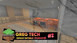 #2 Let's play Minecraft GregTech Community Edition 1.12.2| начало паровых технологий|приключения